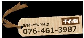 Hair Salon Hana (ヘアーサロンハナ)| 富山市のヘアーサロン